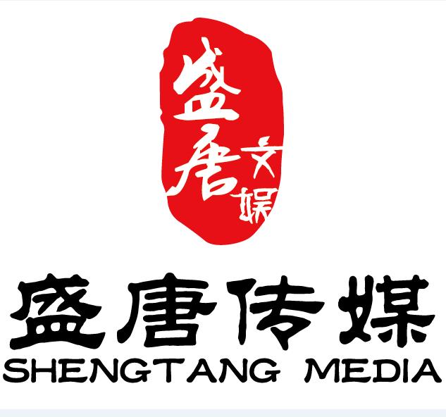 重庆盛唐文化艺术传播有限公司招聘