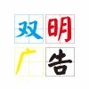 重庆双明品牌策划有限责任公司招聘
