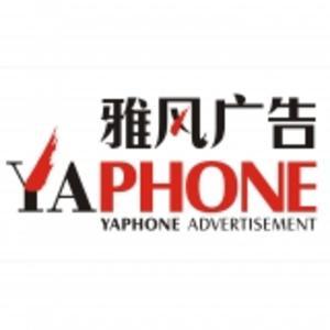 重庆雅风广告有限公司招聘