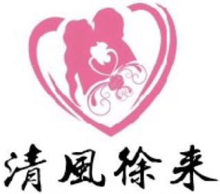 重庆清风徐来文化传播有限公司招聘