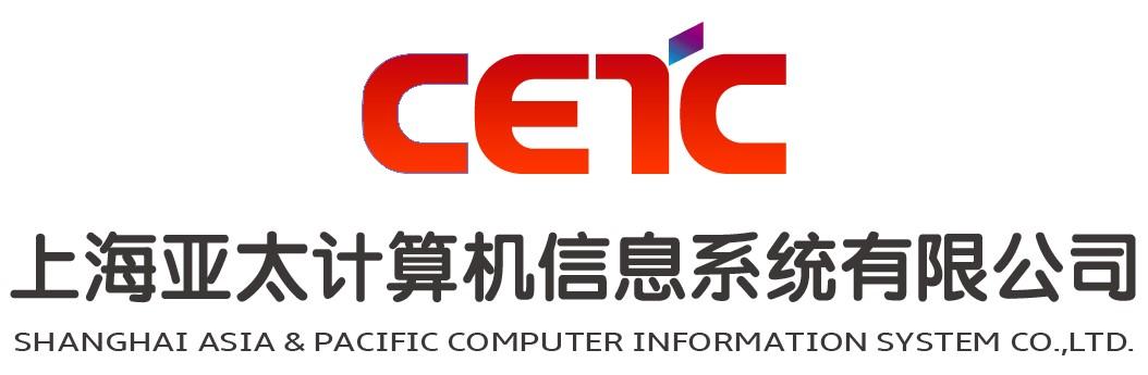 上海亚太计算机信息系统有限公司招聘
