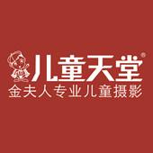 重庆儿童天堂摄影有限公司招聘