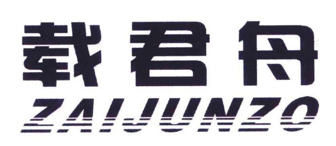 重庆载君舟鞋业有限公司招聘
