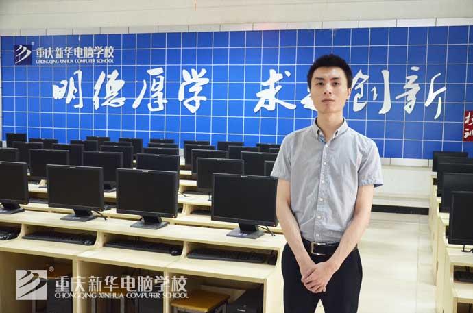 重庆新华电脑学校-彭果