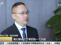 央视再次报道新华互联网科技 聚焦长三角一体化进程下的新华职业教育