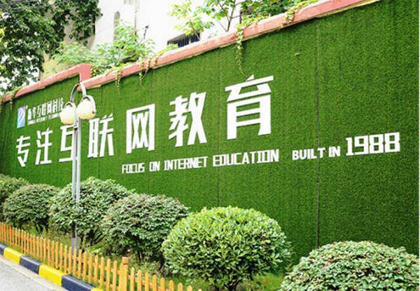 新华电脑教育办学31年