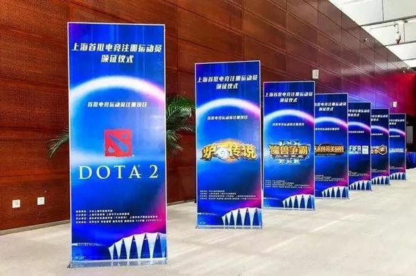 上海首批电竞注册运动员颁证仪式在东方体育大厦举行