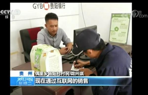 锦屏县十佳优秀企业
