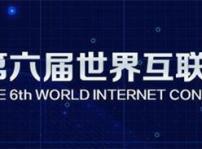 第六届世界互联网大会即将开启 感受科技的无