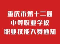 重庆市教育委员会等12部门关于举办重庆市第十二届中等职业学校职业技能大赛的通知