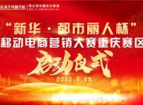 """重庆新华""""新华·都市丽人""""杯移动电商大赛线上启动仪式举行"""