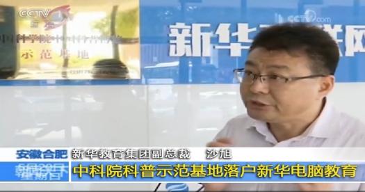 """品质新华 媒体见证 32年爱与责任 """"质""""敬新时代"""