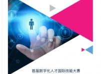 实力!新华互联网科技再次受邀参加国际大赛