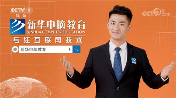 择校期 来新华电脑教育 好学校赢得好未来