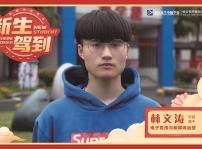 【新生驾到】林文涛:来新华,想拥有更精彩的人生!