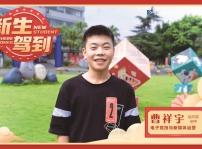 【新生驾到】曹祥宇:初中毕业学什么,我在重庆选到满意的专业!