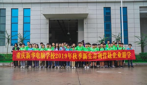 重庆新华2019秋季新生青训营赴企业参观游学