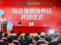 重庆新华与虎希科技校企定向班 开班仪式隆重举行