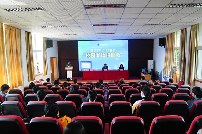 重庆新华举办2020年春季毕业生校园招聘周