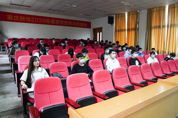 重庆新华举办2020年春季毕业生专场校园招聘会