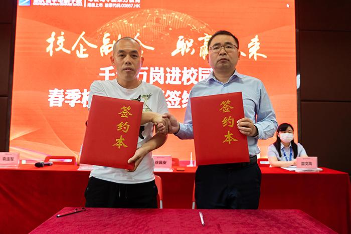 重庆新华举行2020年春季校企定向班揭牌仪式