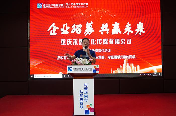 重庆禾煌到重庆新华举办企业招募活动