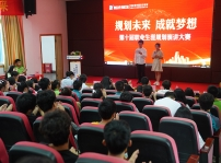 重庆新华举行职业生涯规划演讲大赛初赛