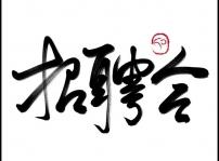 重庆新华电脑学校专场招聘会之重庆航铁集团