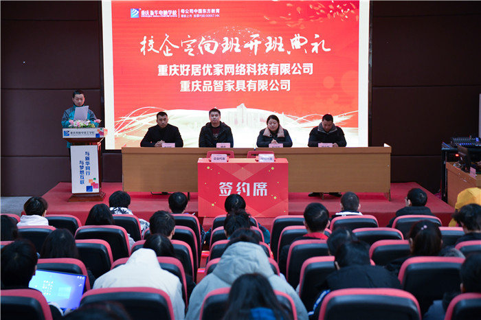 重庆新华电脑学校2021春季校企定制班开班典礼隆重举行