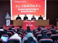 重庆新华电脑学校2021春季校企定制班开班典