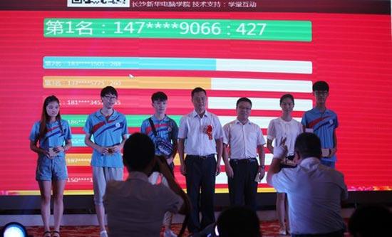 """新华27周年校庆暨新华电脑教育""""杰出学子""""颁奖盛典"""