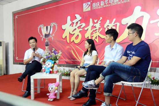 重庆新华2015成功学子职场经验交流会