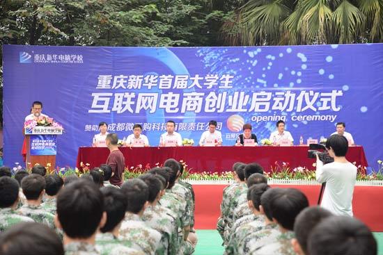 重庆新华举行首届大学生互联网电商创业启动仪式