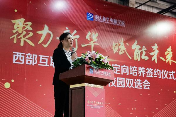 重庆市北碚区就业和人才服务局局长肖蓓发言
