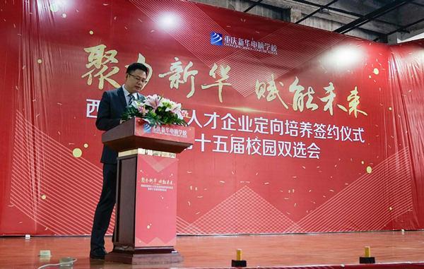 重庆新华电脑学校校长刘雄发表致辞