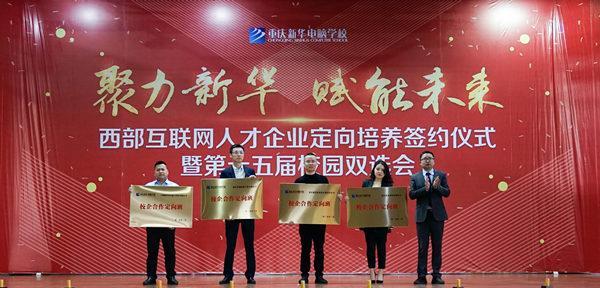 重庆新华校长助理为校企合作定向班企业授牌