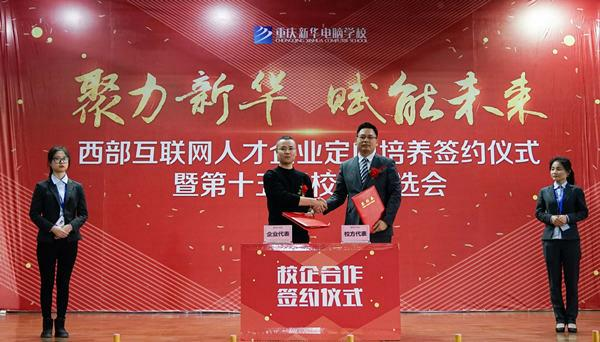 重庆新华刘校长与企业进行校企合作签约