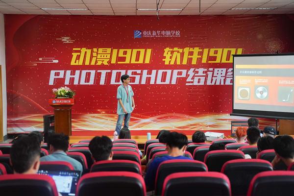 重庆新华Photoshop结课答辩顺利举行