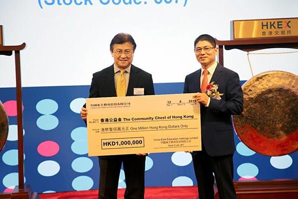 中国东方教育执行董事肖国庆向公益金筹募委员会代表赠予100万元支票