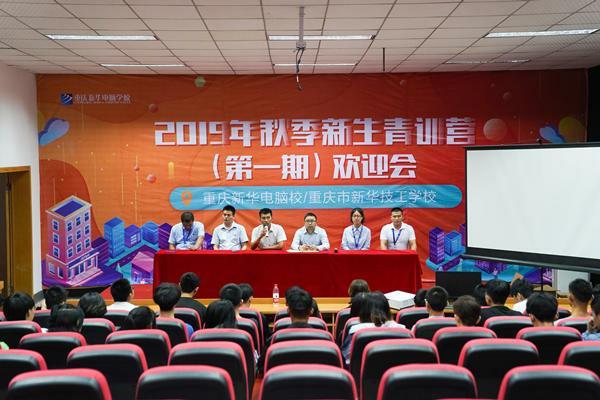 2019重庆新华秋季新生青训营开营仪式举行