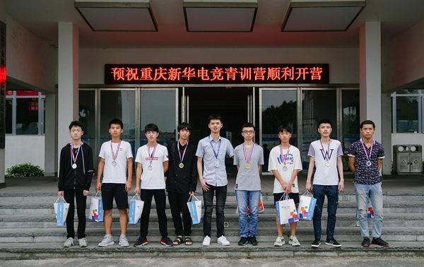 重庆新华电竞学院