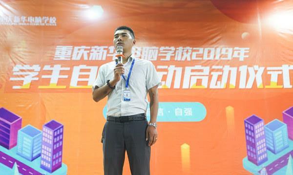 重庆新华学生自律活动启动仪式