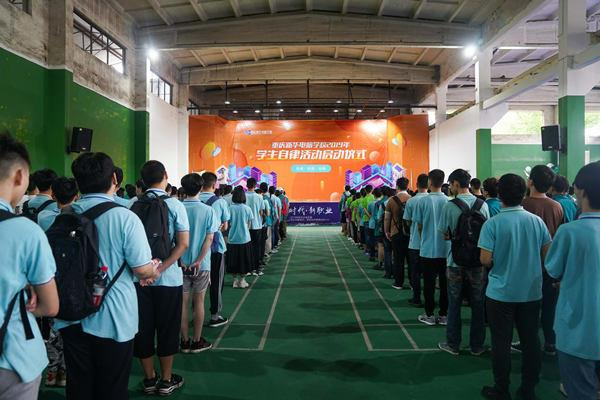 自律 自信 自强 重庆新华学生自律活动启动仪式举行