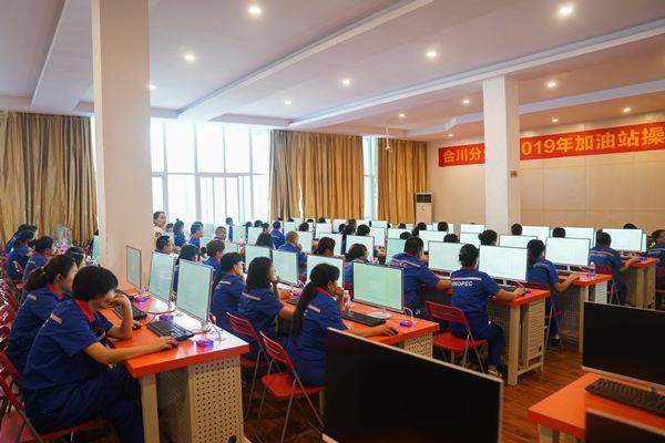 中国石化合川分公司2019年技能竞赛在重庆新华圆满举行