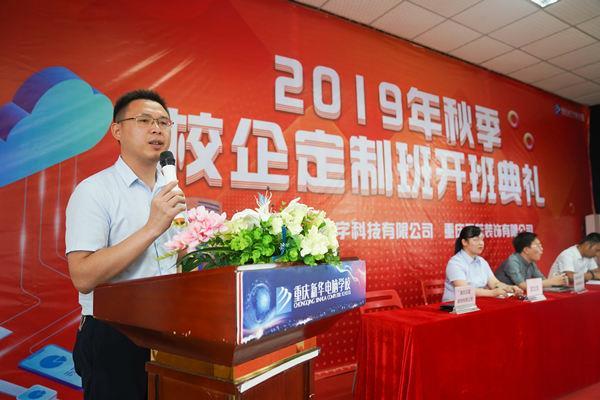 重庆新华电脑学校校企合作定向班开班典礼