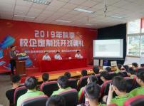 学子就业无忧 重庆新华电脑学校校企定制班火速开班