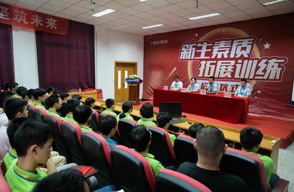 重庆新华电脑学校2019秋季新生素质拓展训练正式启动