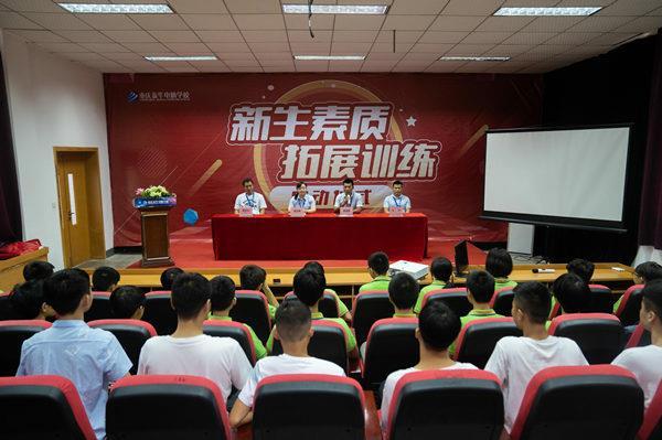 重庆新华2019秋季新生素质拓展启动仪式举行