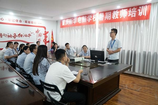 重庆新华电脑学校召开暑期教师培训