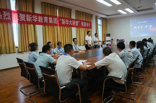 新华教育集团石浩翔莅临重庆新华开展讲座